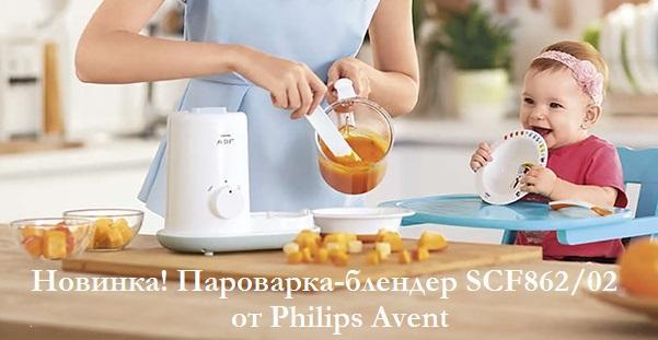 Пароварка-блендер Philips Avent SCF862/02